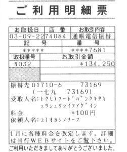 フードバンク北九州さんへ寄付